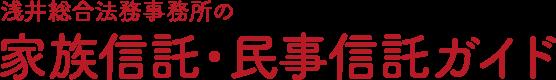 浅井総合法務事務所の家族信託・民事信託ガイド
