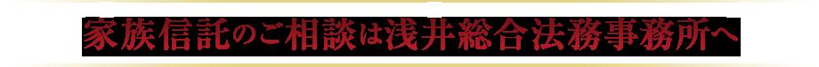 家族信託のご相談は浅井総合法務事務所へ