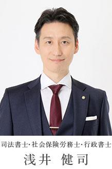 代表司法書士 浅井健司